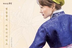 (~08.12) 춘향 [연극, 나온씨어터]