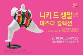 (~09.25) 니키 드 생팔展 마즈다 컬렉션 [조각/회화, 예술의전당 한가람미술관]