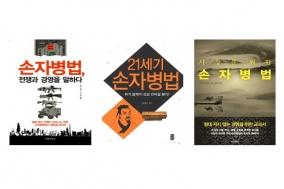 [Opinion] 생존을 위한 이기심, 손자병법 [도서]