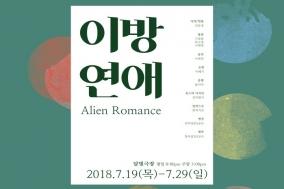 [Preview] 소수자 속의 소수자를 이야기하는 연극 이방연애