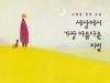 [Opinion] 세상에서 가장 아름다운 이별 - 노희경 작가 [도서]