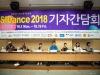 [PRESS] 스물을 지나, 무용을 넘어 '제21회 서울세계무용축제(SIDance2018)' 기자간담회