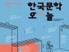 (~09.07) 문학주간2018 한국문학, 오늘 [축제, 대학로마로니에공원]