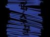 [Vol.368] 프리즘오브 09 파수꾼 (Bleak Night)