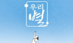 (~09.16) 우리별 [연극, 한양레퍼토리씨어터]