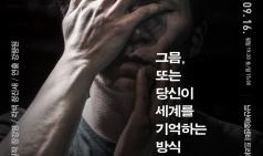 (~09.16) 그믐, 또는 당신이 세계를 기억하는 방식 [연극, 남산예술센터 드라마센터]