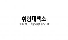 [취향대책소] EPILOGUE 취향대책소를 닫으며