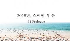 [2018, 스페인, 맑음] #1.Prologue