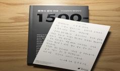 [Review] 한 손에 들고 한눈에 보는 클래식 음악의 역사 '클래식 음악 연표'