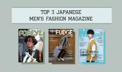 [동경:하다] 주관적 일본 남성 패션 잡지 3대천왕