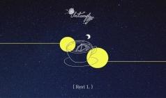 [Untangle] Rest 1. 위로정식, 첫 번째 밤