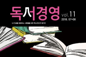 [잡지] 독서경영 11호