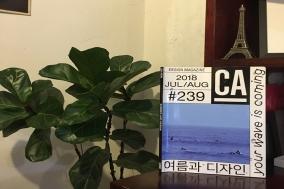 """[Review] 영감 사이를 유영하다 """"CA BOOKS"""" [도서]"""