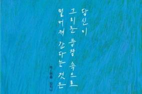 [PRESS] 이주, 아주 보편의 이야기 연극 '당신이 그리운 풍경 속으로 멀어져 간다는 것은'