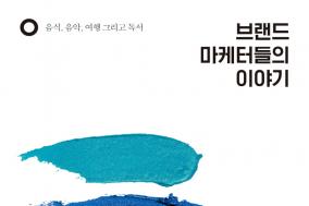[PRESS] 브랜드 마케터들의 이야기 [도서]
