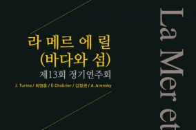(09.12) 라 메르 에 릴 제13회 정기연주회 [클래식, 예술의전당 IBK챔버홀]