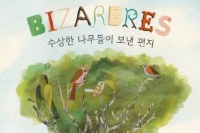 [도서] 수상한 나무들이 보낸 편지