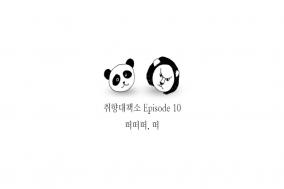 [취향대책소] Episode10. 떠떠떠, 떠