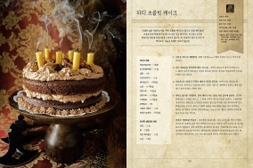 [PRESS] 아제로스의 모든 요리사들을 위한 판다렌 추천사, 월드 오브 워크래프트 공식 요리책