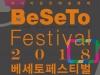 (~10.28) 2018 베세토 페스티벌 [연극, 광주 국립아시아문화전당 일대]