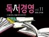 [Review] 산다는 것은 더 높이 오르는 게 아니라 더 깊이 들어가는 것, '독서경영 11호'