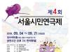[Opinion] 서울시민연극제, 「할머니를 믿지 마세요」 [연극]