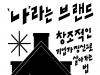 [Preview] '나'라는 브랜드 [도서]