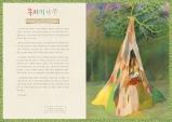 [Review] 수상한 나무들이 보낸 편지|베르나데트 푸르키에