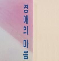[Opinion] 경애를 배웁니다, < 경애의 마음 > [도서]