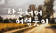 [Preview] 뮤지컬 창문너머 어렴풋이