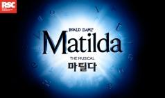 [Opinion] 뮤지컬 마틸다 미리보기 [공연예술]