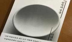 [Opinion] 예술을 대하는 나의 '안목' [도서]