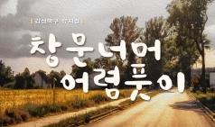 (~11.04) 창문너머 어렴풋이 [뮤지컬, 대학로 예그린씨어터]