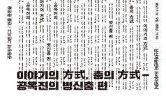 (~10.14) 이야기의 方式, 춤의 方式 - 공옥진의 병신춤 편 [연극, 남산예술센터 드라마센터]