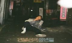 [Interview] 조선 양반의 록, 전범선과 양반들 인터뷰.