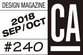 [잡지] 디자인 매거진 CA #240