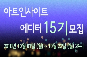 [아트인사이트] 에디터 15기 모집 (~10/22)