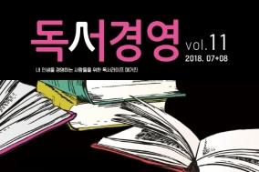 [Review] 좋은독서는 독서경영과 함께