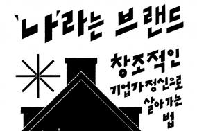 [도서] '나'라는 브랜드