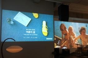 [우.사.인] '웨더' 전시와 세이수미 공연을 함께 - 여름의 끝