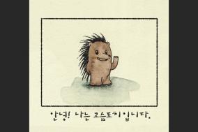 [Daydreamer] 가시