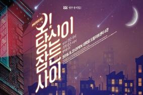 [Review] 뮤지컬