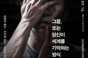 [Review] 연극 그믐, 결국은 흔적을 찾아 나선다.