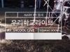 [Interview] <우리학교라이브>, 라이브 레코딩 프로젝트.
