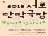 [Preview] 2018 서로단막극장 공연 '말없이' [공연]