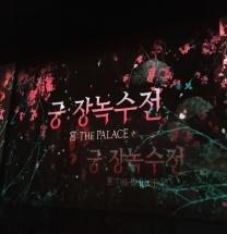 [Review] 장녹수에 대한 위험한 접근. 공연 <궁: 장녹수전>