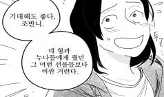 [Green그림] 메디치가 이야기 3편