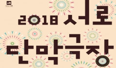 [Vol.390] 2018 서로단막극장