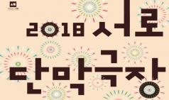 (~11.18) 2018 서로단막극장 [단막극, 서촌공간 서로]