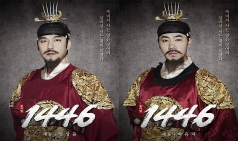 [PRESS] 조선의 궁궐에 당도한 것을 환영하오, 낯선이여 : 뮤지컬 <1446>